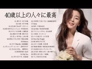 40歳以上の人々に最高の日本の懐かしい音楽 ❤❤ 40代 懐かしい 曲 邦楽 カラオケ 音楽 メドレー❤❤ 心に残る懐かしい邦楽曲集