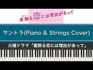 火曜ドラマ「着飾る恋には理由があって」Bouquet (reprise) [Piano & Strings Cover]