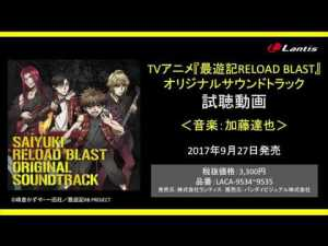 【試聴動画】TVアニメ『最遊記RELOAD BLAST』オリジナルサウンドトラック(音楽:加藤達也)