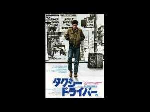 タクシー・ドライバー オリジナル・サウンド・トラック Taxi Driver original sound track