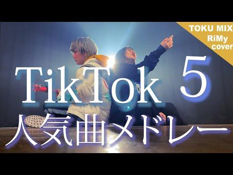 【TikTokバズった曲でメドレーやってみた!】TikTok人気曲メドレー2021マッシュアップ マツダ家の日常 Eve flower vaundy etc. (RiMy × TOKUMiX ver)