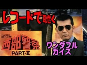 ワンダフル・ガイズ / 西部警察 PART−II テーマ曲【レコード盤・サントラ】