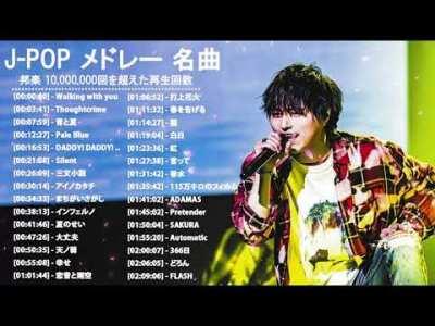 2021年最新ヒット曲 – Hit Singles of J-POP in 2021 (Latest Japanese Pop Songs 2021)