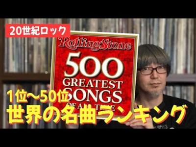 【リアクション動画】ローリングストーン誌の名曲ランキングを1位からカウントアップしてみた☆ – 500 GREATEST SONGS OF ALL TIME –