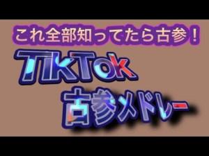 【TikTok】古参メドレー2018〜これ全部知ってたら古参✨✨