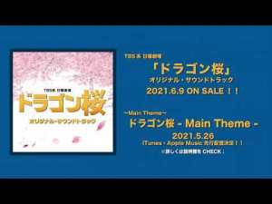 【公式】TBS系 日曜劇場「ドラゴン桜 」オリジナル・サウンドトラック<メインテーマ先行公開>