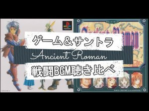 【アンシャントロマン】戦闘BGM聞き比べメドレー【ゲーム音源/サントラ】