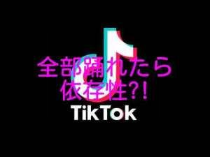 TikTokダンスメドレー! 全部踊れたら依存性?!( ºロº)