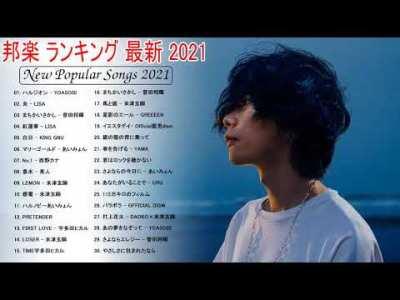 2021 年 ヒット曲 ランキング ♫ 日本の歌 人気 2021 日本の音楽 邦楽 10,000,000回を超えた再生回数 ランキング Vol.01
