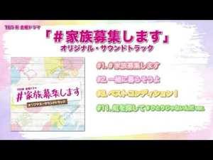 【公式】TBS系 金曜ドラマ「#家族募集します」オリジナル・サウンドトラック<ダイジェスト>