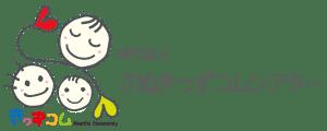 NPO法人さぬきっずコムシアター/香川県丸亀市の子育て支援