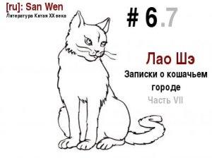 """Лао Шэ – """"Записки о кошачьем городе"""": Седьмая часть"""