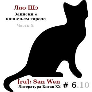 """Лао Шэ – """"Записки о кошачьем городе"""": Десятая часть"""