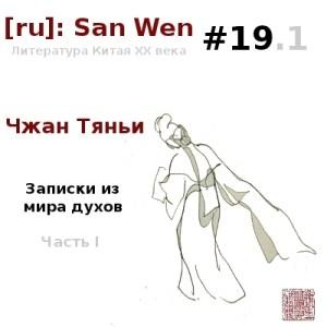 """Чжан Тяньи - """"Записки из мира духов"""": Первая часть"""