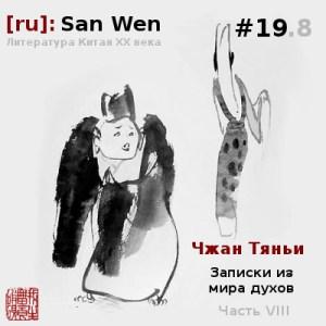 """Чжан Тяньи – """"Записки из мира духов"""": Восьмая часть и послесловие"""