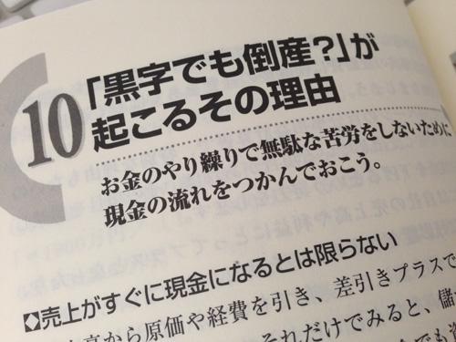 決算書の読み方