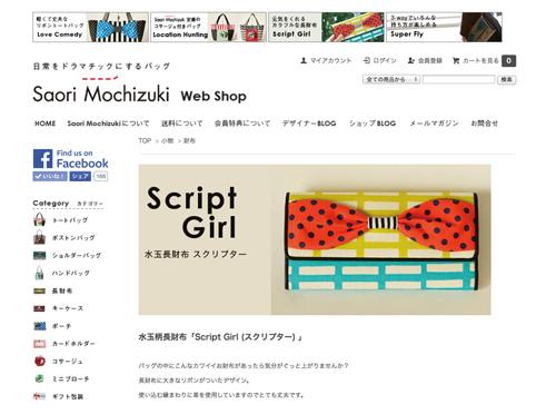 Saori Mochizuki サオリモチヅキ 望月沙織 水玉 バッグ ストライプ ボーダー リボン ドット 長財布 財布 カラフル