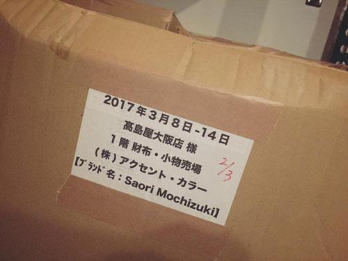 高島屋大阪店 1階 財布・小物売場 Saori Mochizuki 期間限定ショップ