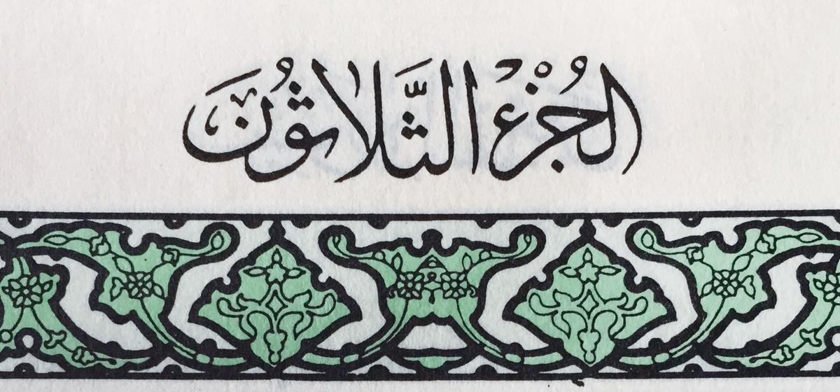 Ramadan 1439/2017: Black Muslims Reflect on the Qur'an – Juz
