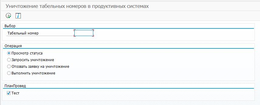 Программа удаления табельных номеров в SAP