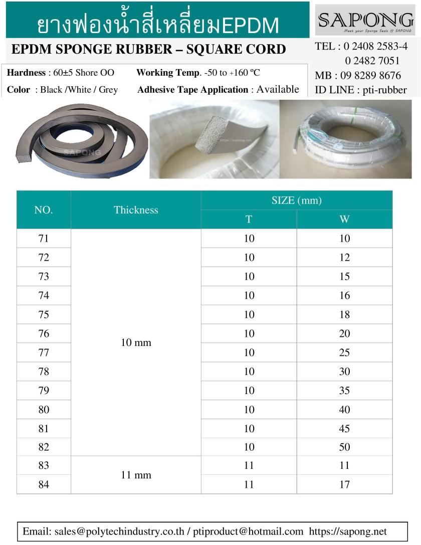 ยางฟองน้ำสี่เหลี่ยม EPDM สีขาว สีเทา สีดำ 10 mm 11 mm