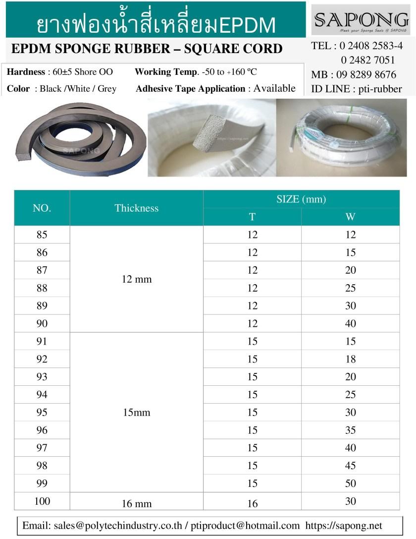 ยางฟองน้ำสี่เหลี่ยม EPDM สีขาว สีเทา สีดำ 12 mm 15 mm 16 mm