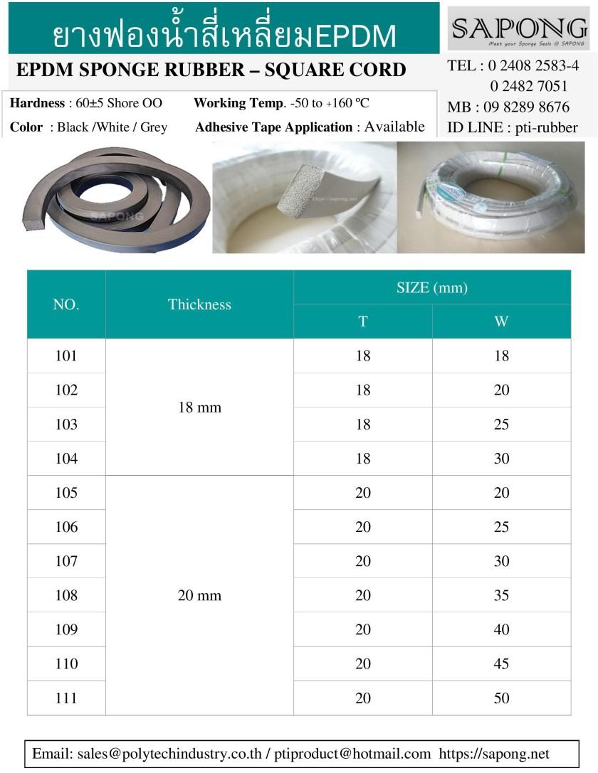 ยางฟองน้ำสี่เหลี่ยม EPDM สีขาว สีเทา สีดำ 18 mm 20 mm