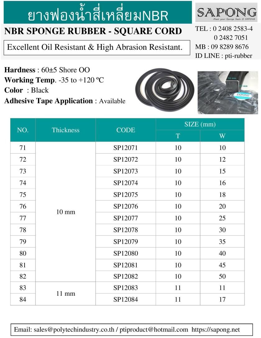 ยางฟองน้ำสี่เหลี่ยม NBR ความหนา 10 mm 11 mm