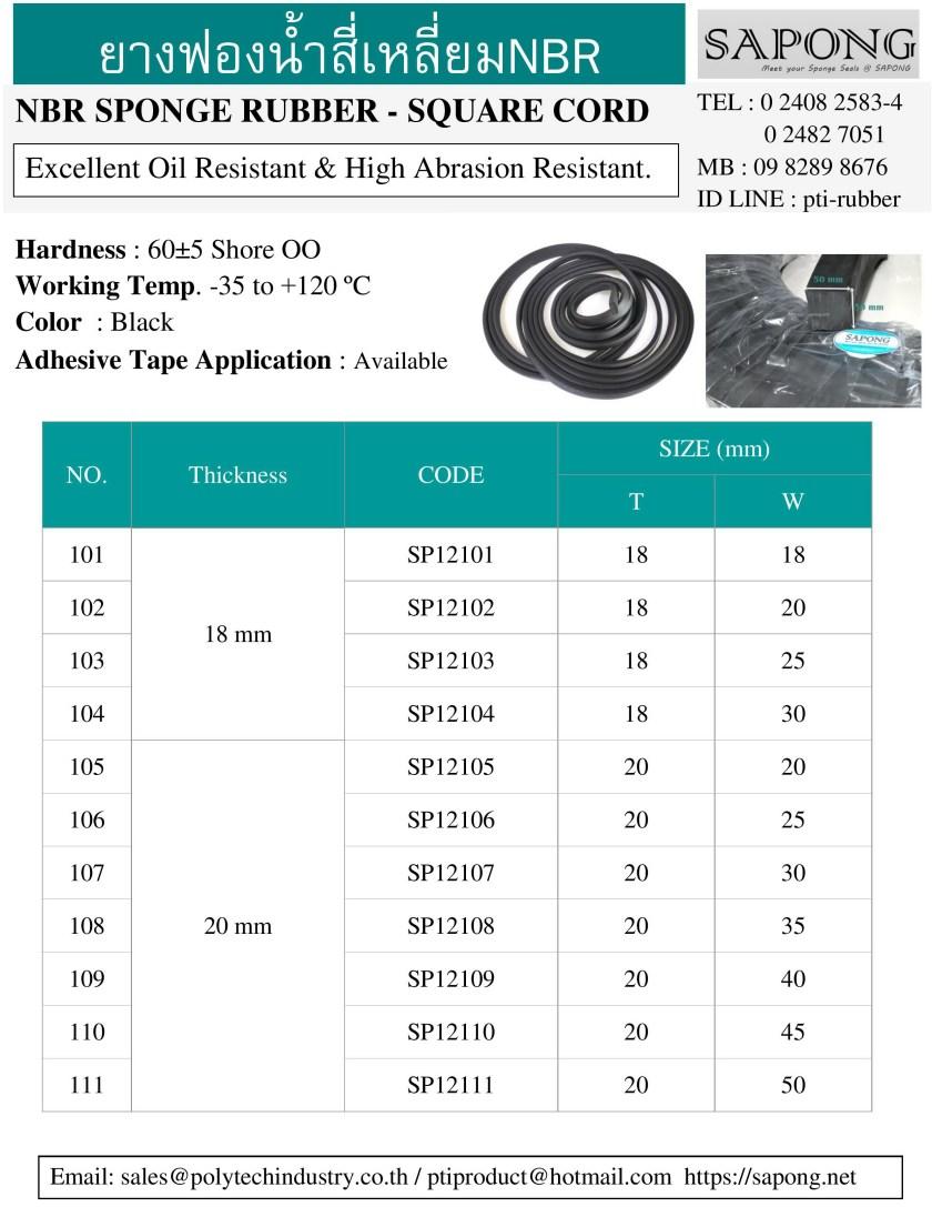 ยางฟองน้ำสี่เหลี่ยม NBR ความหนา 18 mm 20 mm.