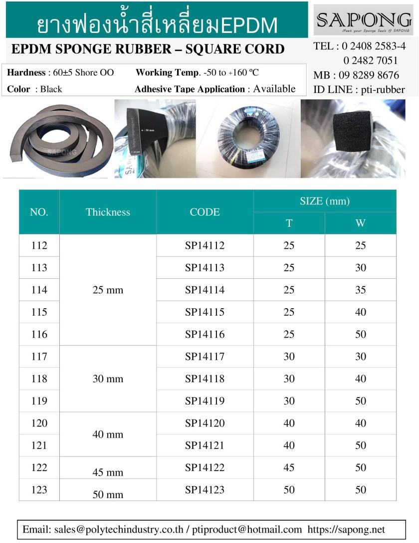 ยางฟองน้ำสี่เหลี่ยม EPDM 30 mm 35 mm 40 mm 45 mm50 mm
