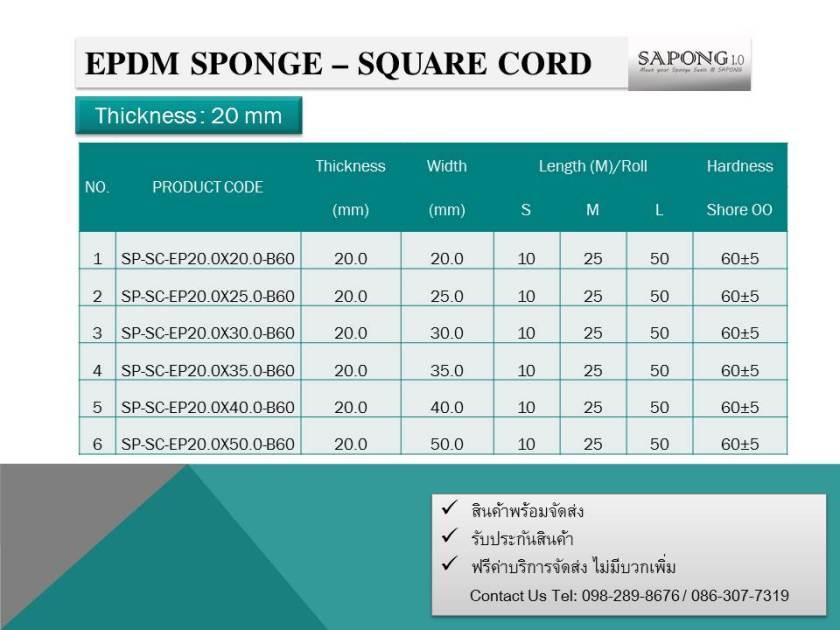 ยางฟองน้ำสี่เหลี่ยม EPDM หนา 20 mm.jpg