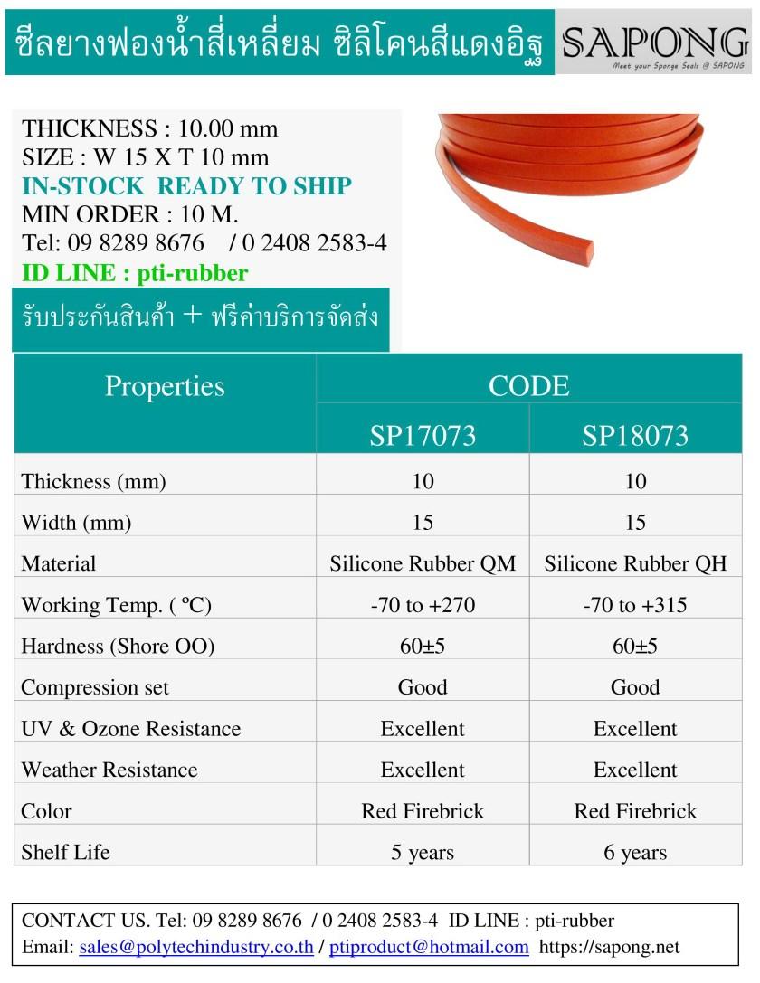 ซีลยางฟองน้ำสี่เหลี่ยมสีแดงอิฐ ทนความร้อนสูง W 15 X T 10 mm.jpg