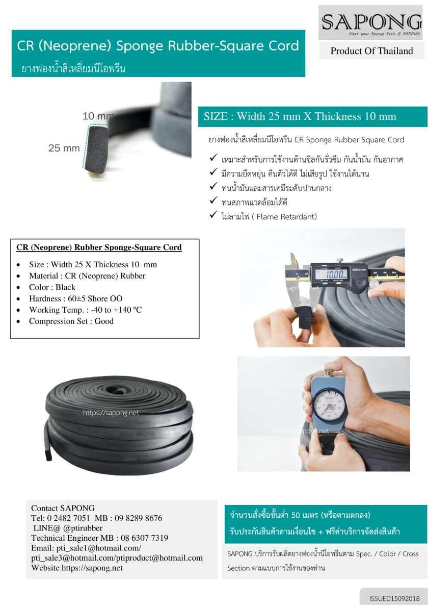 ยางฟองน้ำสี่เหลี่ยมนีโอพรีน 10x25mm-1