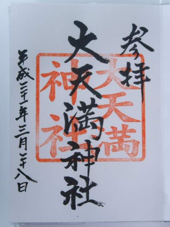 大天満神社の御朱印