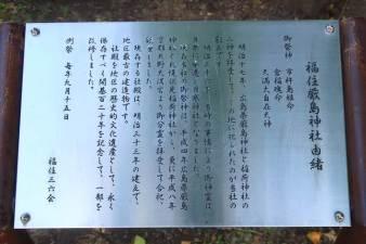 福住厳島神社 由緒書