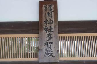 多賀神社 社号額