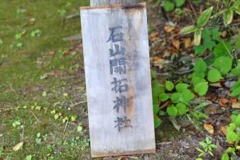 石山開拓神社 社号額