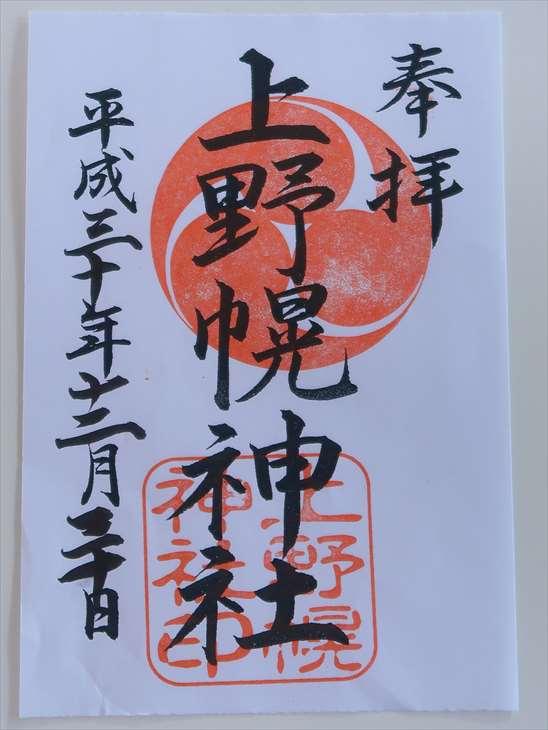 上野幌神社の御朱印