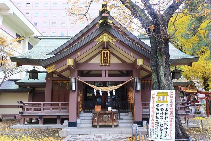 札幌三吉神社