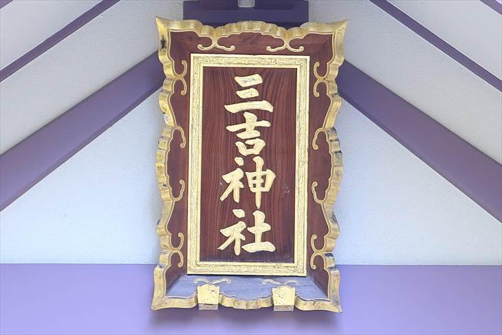 札幌三吉神社 手水舎