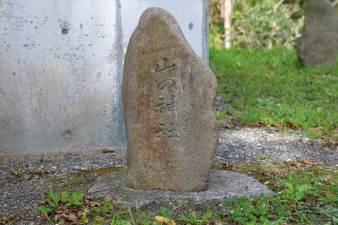 中ノ沢神社 山の神社 石碑