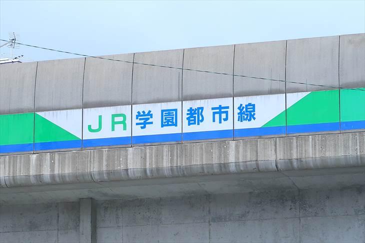 JR学園都市線