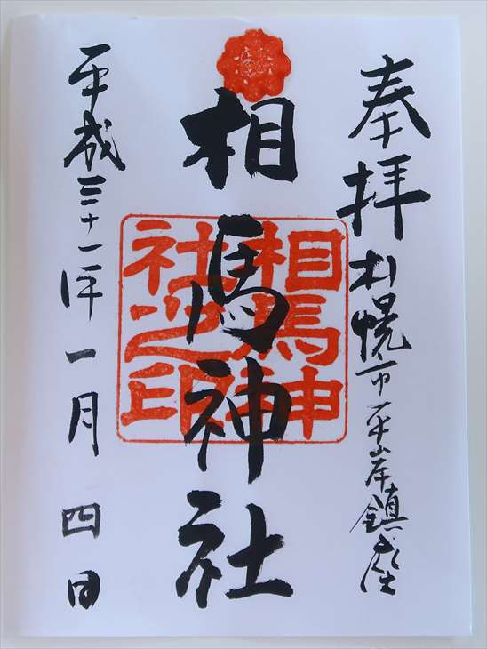相馬神社 御朱印