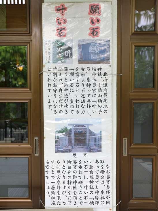 手稲神社 願い石と叶い石の説明
