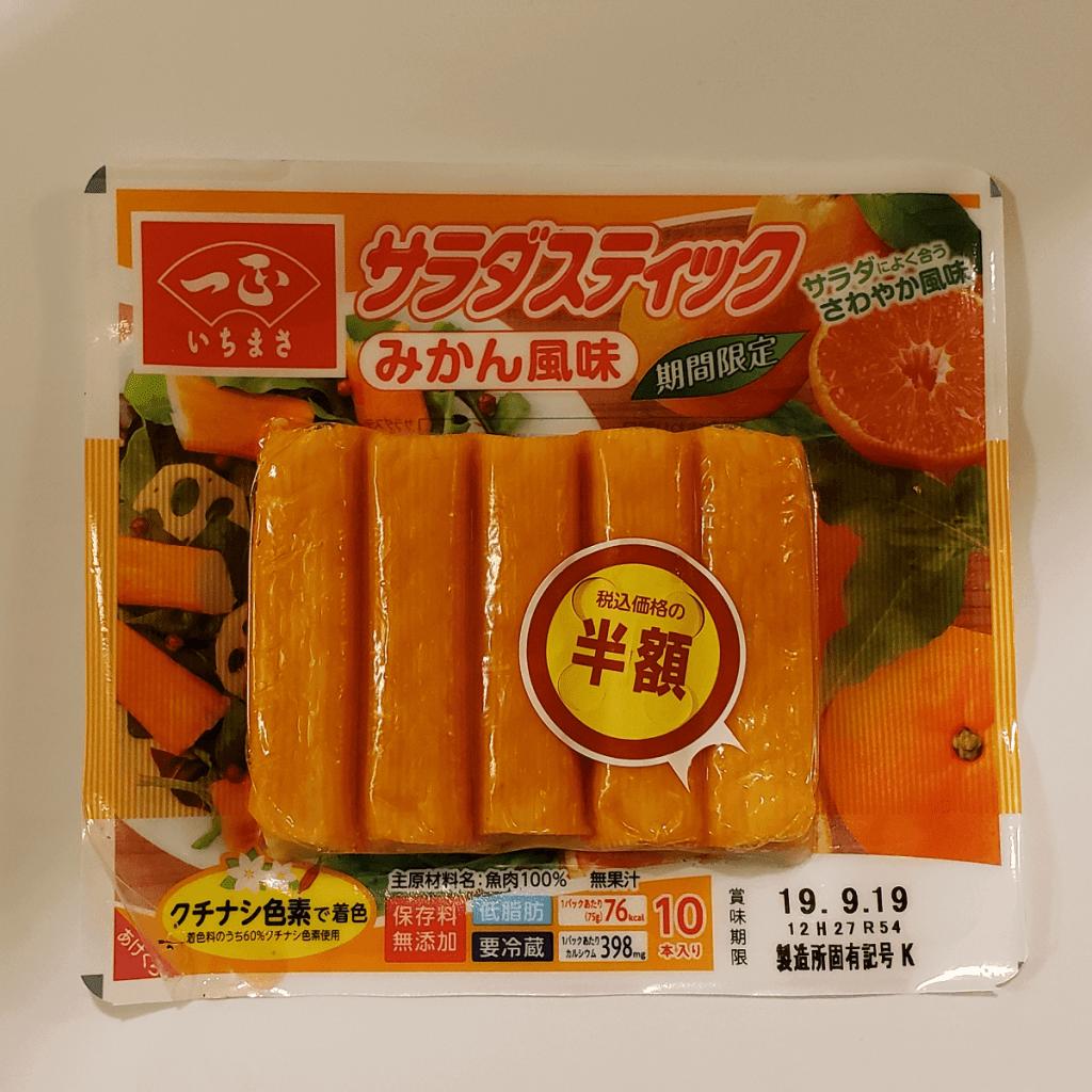 サラダスティックみかん風味