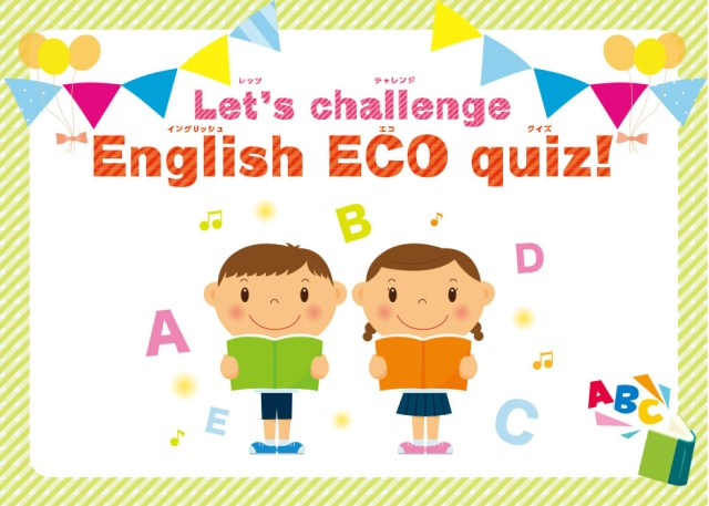 16007English ECO quiz!