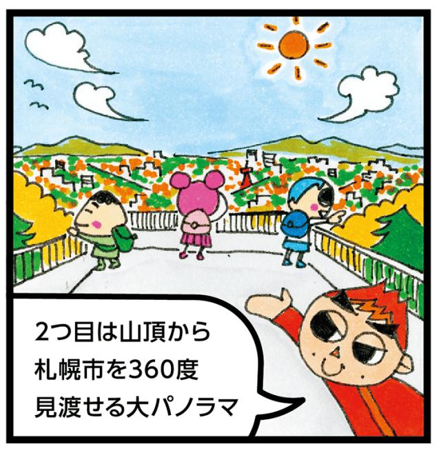 1610_jyounetu_6