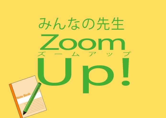 みんなの先生zoom UP