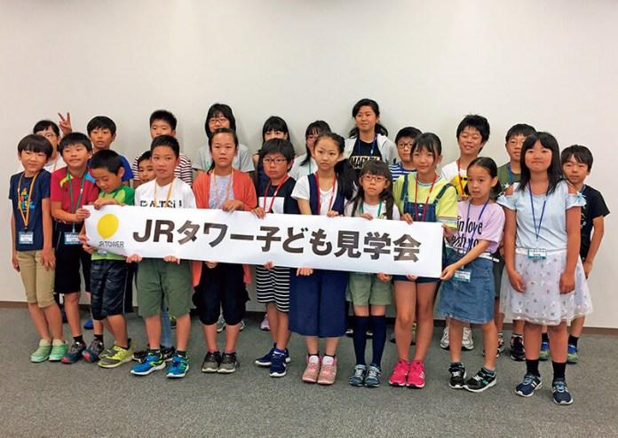 JRタワー夏休み子ども見学会