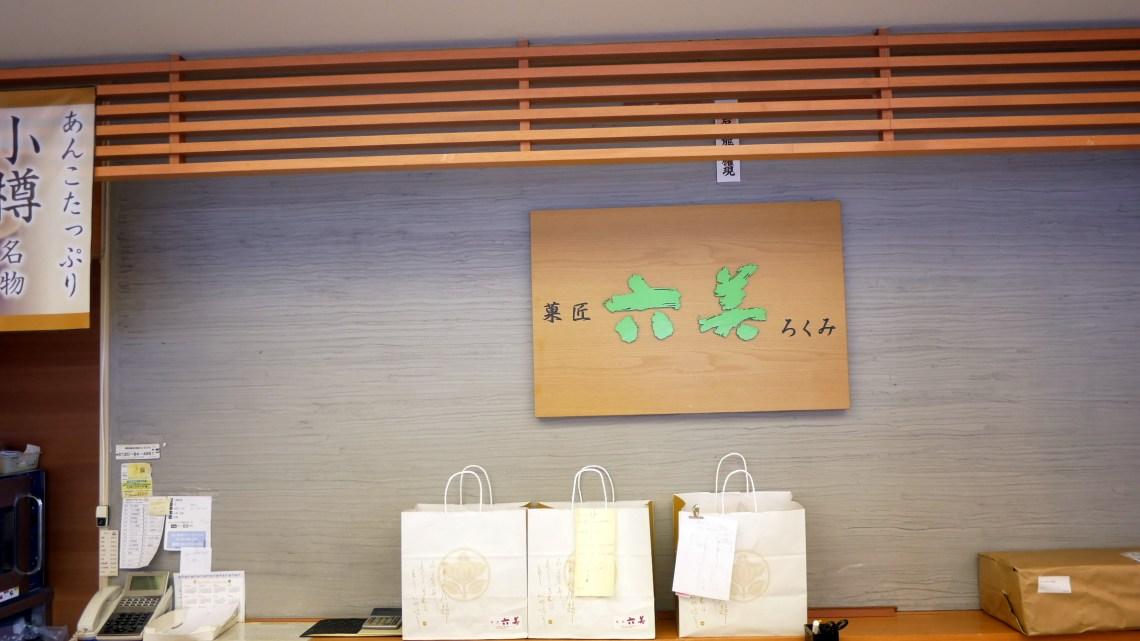 昭和6年創業小樽老舗の餅菓子屋さん六美へ、小樽駅中マートタルシェでもおみかけしますが、本店へ、鮨屋通りを上がって10分くらいちょうど良い散歩